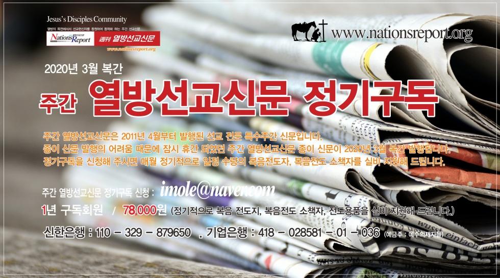 주간 열방선교신문 정기구독